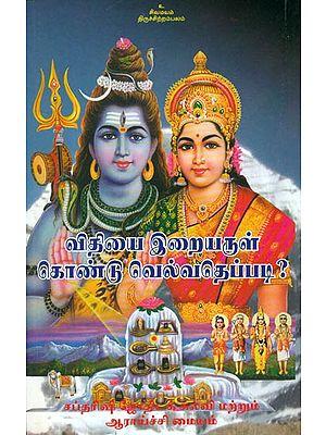 விதியை இறைஅருள் கொண்டு வெல்வதெப்படி: Vidhiyai Iraiarul Kondu Velvadheppadi ? (Tamil)