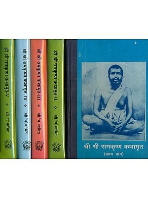 श्री श्री रामकृष्ण कथामृत: Sri Sri Ramakrishna Kathamrita According to Sri 'M' (Set of 5 Volumes)