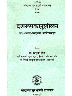 दशरूपकानुशीलन: Dasarupak Anusheelan (Question and Answer)