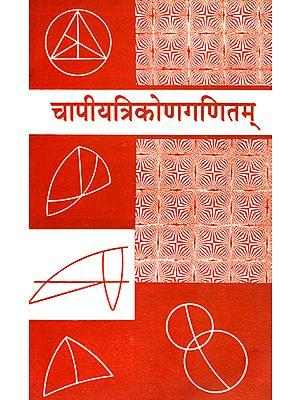 चापीयत्रिकोणगणितम्: Capiyatrikonaganitam (Spherical Trigonometry of Sri Nilambara Jha)