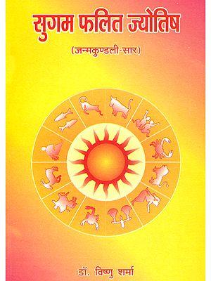 सुगम फलित ज्योतिष: Sugam Phalit Jyotish