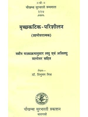 मृच्छकटिक परिशीलन: A Study of Mricchakatika (Question and Answer)