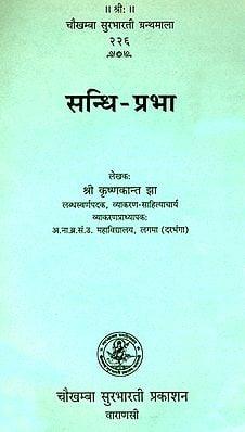सन्धि प्रभा: Sandhi Prabha (Question and Answer)