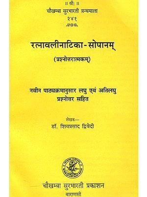 रत्नावलीनाटिका सोपानम्:  Ratnavali Natika Sopanam (Question and Answer)