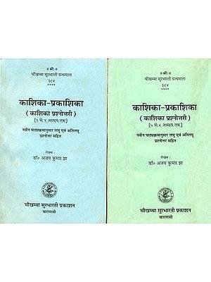 काशिका-प्रकाशिका (काशिका प्रश्नोत्तरी) - Kashika Prakashika (Set of 2 Volumes)
