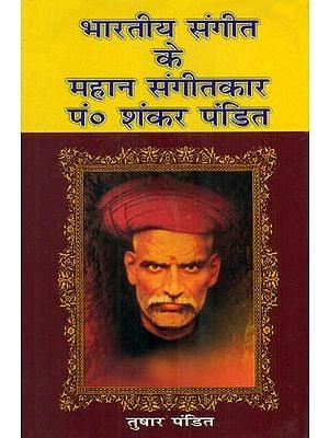 भारतीय संगीत के महान संगीतकार पं. शंकर पंडित: Shankar Pandit Great Musicians of Indian Music