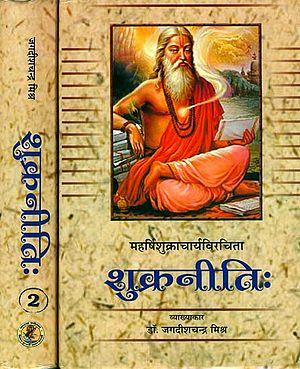 शुक्रनीति (संस्कृत एवं हिन्दी अनुवाद) -  Shukra Niti With Hindi Translation (Set of 2 Volumes)