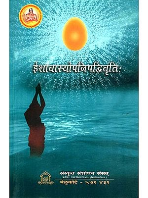 ईशावास्योपनिषद्विवृत्ति: Ishavasya Upanishad Vivrtih