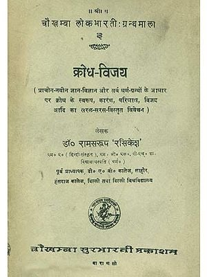 क्रोध विजय: Winning Over Anger (An Old and Rare Book)