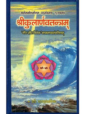श्रीकुलार्णवतन्त्रम्: Shri Kularnava Tantra