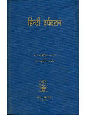 हिन्दी दर्पदलन: Hindi Darpadalan (An Old and Rare Book)