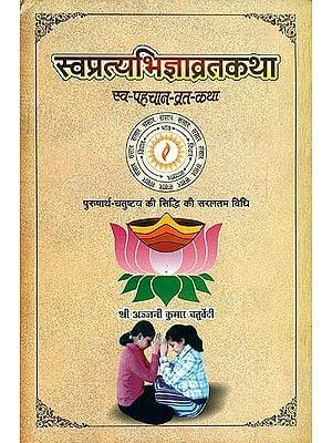 स्वप्रत्यभिज्ञाव्रतकथा (स्व-पहचान- व्रत कथा) - Swapratyabhijna Vrata Katha