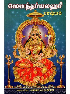 ஸௌந்தா்யலஹரீ பாஷ்யம்: Saundarya Lahari Bhashyam (Tamil)