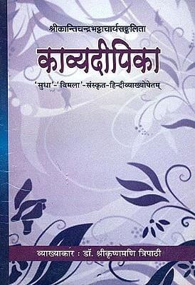 काव्यदीपिका (संस्कृत एवं हिन्दी अनुवाद) - Kavya Dipika