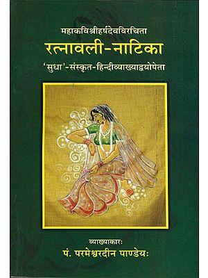 रत्नावली नाटिका (संस्कृत एवम् हिन्दी अनुवाद) - Ratanavali Natika of Mahakavi Sriharsa