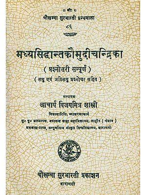 मध्यसिध्दान्तकौमुदीचन्द्रिका: Madhya Siddhant Kaumudi Chandrika (Question and Answer)