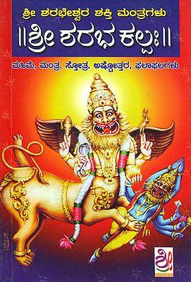 ಶ್ರೀ ಶರಭ ಕಲ್ಪಃ - Sri Sharabha Kalpah (Kannada)