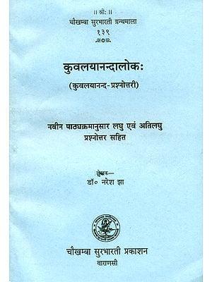 कुवल्यानन्दालोक: Kuvalayananda Loka  (Question and Answers)