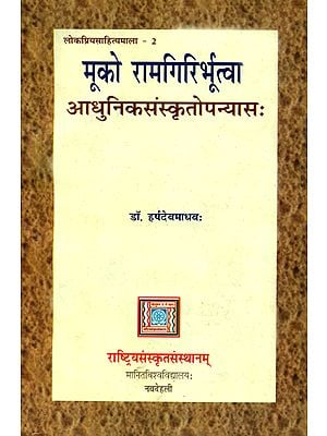 मूको रामगिरिर्भूत्वा: A Modern Sanskrit Novel: Ideal for Sanskrit Reading Practice