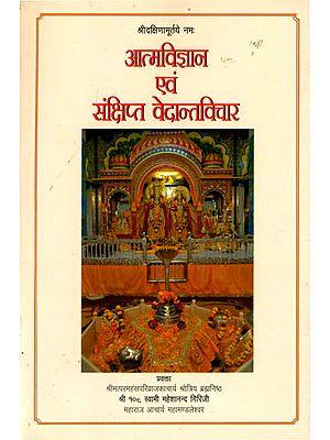 आत्मविज्ञान एवं संक्षिप्त वेदान्तविचार: Discourses by Swami Maheshananda Giri Ji