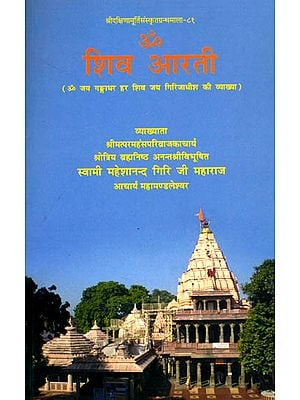 शिव आरती - Discourses on Shiva Aarti
