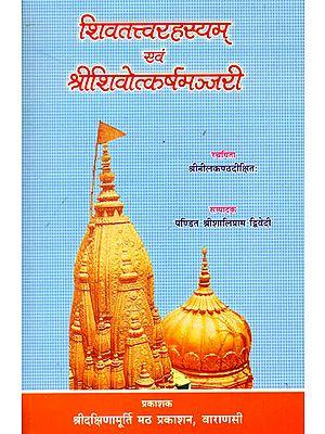 शिवतत्त्वरहस्यम् एवं श्रीशिवोत्कर्षमञ्जरी: Secret Essence of Lord Shiva