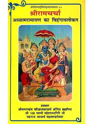 श्रीरामचर्चा (अध्यात्मरामायण का विहंगावलोकन) - A Bird's Eye View of Adhyatma Ramayana