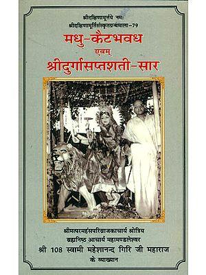मधु कैटभवध एवम् श्रीदुर्गासप्तशती सार: Madhu Kaitabha Vadh and Shri Durga Saptashati