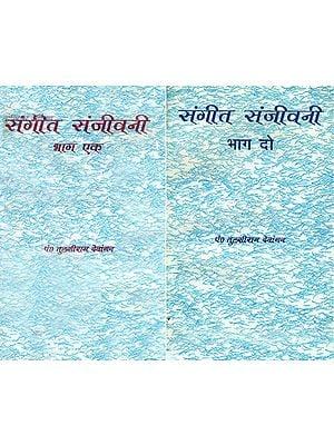 संगीत संजीवनी: Sangeet Sanjivani (Set of 2 Volumes)