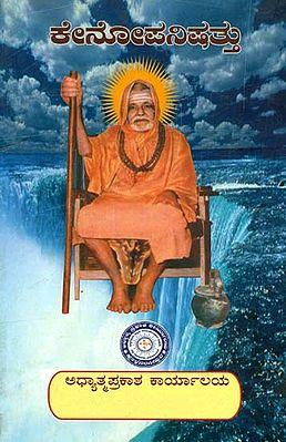 ಕೇನೋಪನಿಷತ್ತು: Kenopanishad (Kannada)