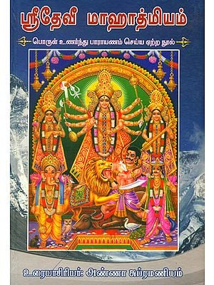 ஸ்ரீ தேவி மாஹாத்மியம்: Sri Devi Mahatmyam - Uraiyudan (Sanskrit Text with Tamil Translation)