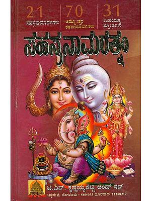 ಸಹಸ್ರನಾಮರತ್ನಂ: Sahasranama Rathnam (Kannada)