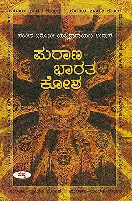 ಪುರಾಣ- ಭಾರತ ಕೋಶ: Purana - Bharatha Kosha (Kannada)