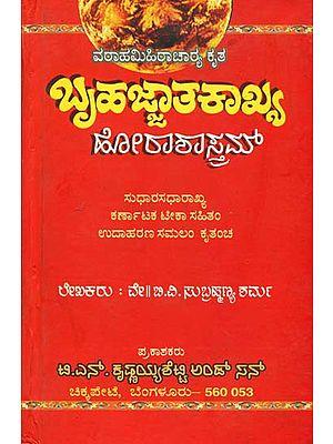 ಬೃಹಜ್ಜಾತಕಾಖ್ಯ ಹೋರಾಶಾಸ್ತ್ರಮ್: Bruhajjatakakhaya – Horasastram (Kannada)