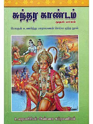 சுந்தர காண்டம்: Sundarkand in Tamil (Volume I)