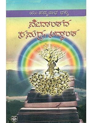 ವೇದಾಂತದ ಸಮಗ್ರ ಸಿದ್ದಾಂತ: Vedantada Samagra Siddantha in Kannada (A Scientific Analysis of Upanishads)