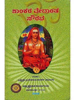 ಶಾಂಕರವೇದಾಂತಸೌರಭ: Shankara Vedanta Sowra (Kannada)