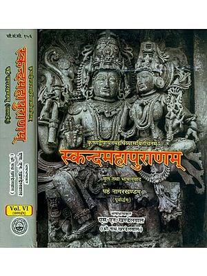 स्कन्द महापुराणम् (संस्कृत एवं हिन्दी अनुवाद): Skanda Purana - Nagar Khanda in Two Volumes (Vol-VI)