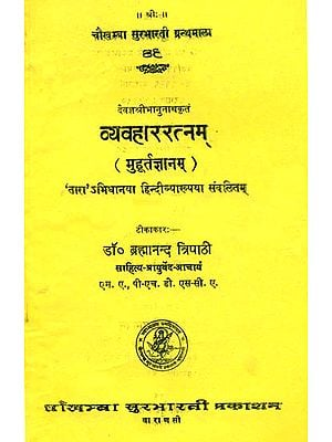 व्यवहाररत्नम् (मुहूर्तज्ञानम्): Vyavahar Ratnam (Muhurta Jnanam)