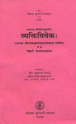 व्यक्तिविवेक: Vyakti Viveka