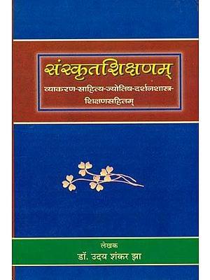 संस्कृतशिक्षणम्: Education of Sanskrit