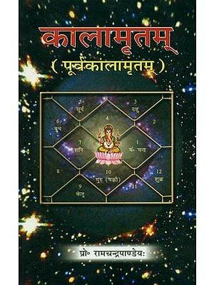 कालामृतम्: Kalamritam of Kalidasa (With the Ujjvala Sanskrit and Candrika Hindi Commentaries)