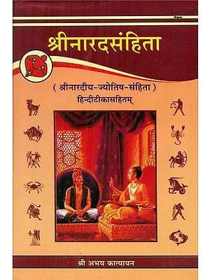 श्रीनारदसंहिता (संस्कृत एवम् हिन्दी अनुवाद): Shri Narada Samhita