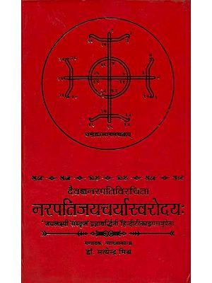 नरपतिजयचर्यास्वरोदय: - Narapati Jayacharya Swarodayah