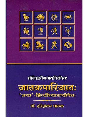 जातकपारिजात: Jataka Parijata