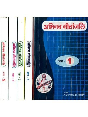 अभिनव गीतांजलि: Abhinava Geetanjali, With Notation (Set of 5 Volumes)