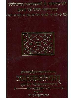 जातकपारिजात: Jataka Tattva