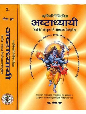 अष्टाध्यायी - Ashtadhyayi of Panini (Set of 2 Volumes)