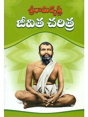 శ్రీ రామకృష్ణా జీవిత ఛరిత్ర: Sri Ramakrishan Jeevita Charitra (Telugu)