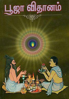பூஜா விதானம்: Puja Vidhanam (Tamil)